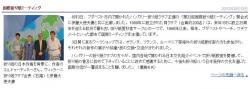 Beszámoló a Magyar Origami Kör 2012 évi találkozójáról a Japán Nagykövetség honlapján